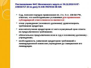 Суд, поясняя порядок применения пп. 2 п. 3 ст. 158 БК РФ, отметил, что необходим