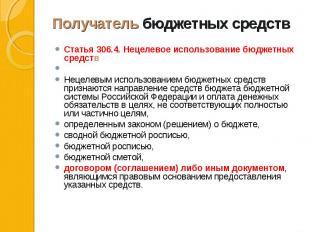 Статья 306.4. Нецелевое использование бюджетных средств Статья 306.4. Нецелевое