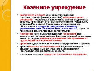 Заключение и оплата казенным учреждением государственных (муниципальных) контрак