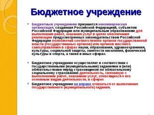 Бюджетным учреждением признается некоммерческая организация, созданная Российско