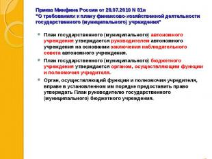 План государственного (муниципального) автономного учреждения утверждается руков