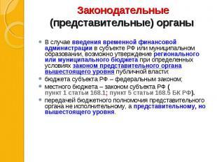 В случае введения временной финансовой администрации в субъекте РФ или муниципал