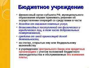 финансовый орган субъекта РФ, муниципального образования вправе принимать решени
