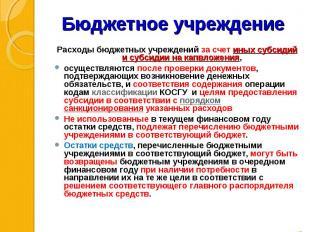 Расходы бюджетных учреждений за счет иных субсидий и субсидии на капвложения, Ра