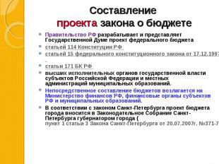 Правительство РФ разрабатывает и представляет Государственной Думе проект федера