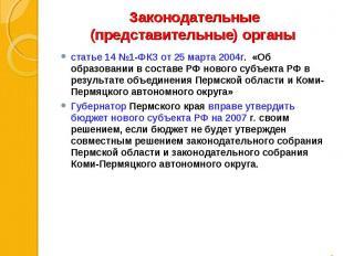 статье 14 №1-ФКЗ от 25 марта 2004г. «Об образовании в составе РФ нового субъекта
