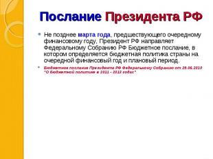 Не позднее марта года, предшествующего очередному финансовому году, Президент РФ