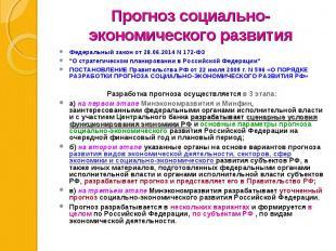 Федеральный закон от 28.06.2014 N 172-ФЗ Федеральный закон от 28.06.2014 N 172-Ф