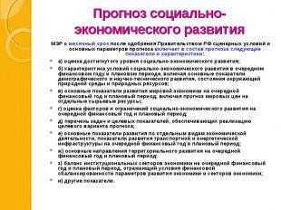МЭР в месячный срок после одобрения Правительством РФ сценарных условий и основн