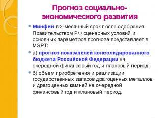 Минфин в 2-месячный срок после одобрения Правительством РФ сценарных условий и о