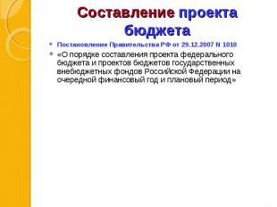 Постановление Правительства РФ от 29.12.2007 N 1010 Постановление Правительства