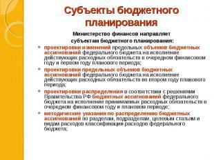 Министерство финансов направляет Министерство финансов направляет субъектам бюдж