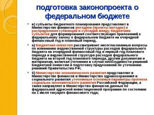 в) субъекты бюджетного планирования представляют в Министерство финансов методик