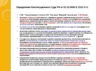 """С МО """"Город Алапаевск"""" в пользу ООО """"Торг центр """"Меркурий&qu"""
