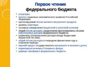 концепция, концепция, прогноз социально-экономического развития Российской Федер