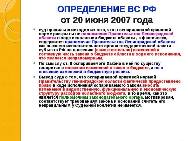 суд правильно исходил из того, что в оспариваемой правовой норме раскрыты не полномочия Правительства Ленинградской области в ходе исполнения бюджета области , а фактически, содержится правомочие Правительства Ленинградской области как высшего испол…