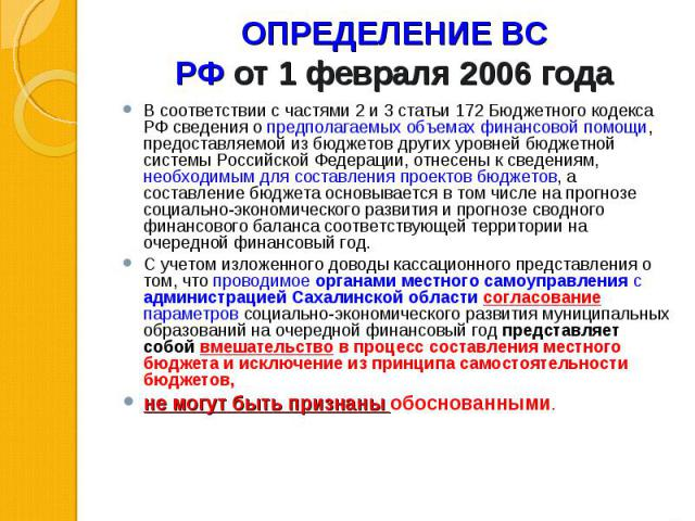 В соответствии с частями 2 и 3 статьи 172 Бюджетного кодекса РФ сведения о предполагаемых объемах финансовой помощи, предоставляемой из бюджетов других уровней бюджетной системы Российской Федерации, отнесены к сведениям, необходимым для составления…