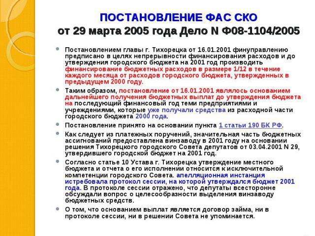 Постановлением главы г. Тихорецка от 16.01.2001 финуправлению предписано в целях непрерывности финансирования расходов и до утверждения городского бюджета на 2001 год производить финансирование бюджетных расходов в размере 1/12 в течение каждого мес…