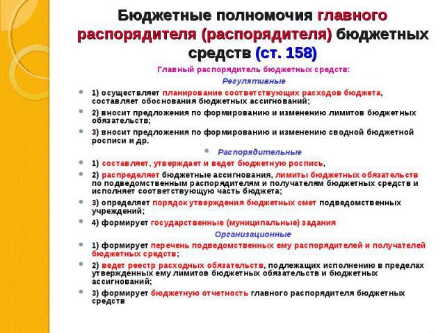 Главный распорядитель бюджетных средств: Главный распорядитель бюджетных средств: Регулятивные 1) осуществляет планирование соответствующих расходов бюджета, составляет обоснования бюджетных ассигнований; 2) вносит предложения по формированию и изме…