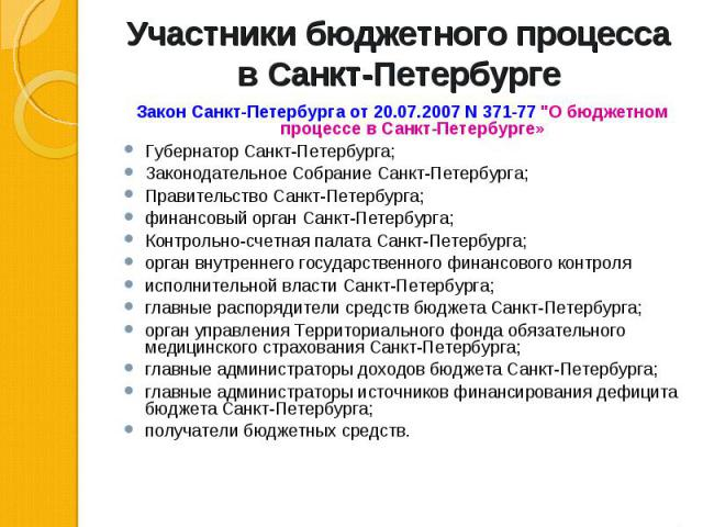 """Закон Санкт-Петербурга от 20.07.2007 N 371-77 """"О бюджетном процессе в Санкт-Петербурге» Закон Санкт-Петербурга от 20.07.2007 N 371-77 """"О бюджетном процессе в Санкт-Петербурге» Губернатор Санкт-Петербурга; Законодательное Собрание Санкт-Пет…"""