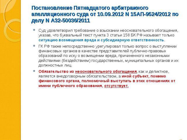 Суд удовлетворил требование о взыскании неосновательного обогащения, указав, что буквальный текст пункта 3 статьи 158 БК РФ называет только ситуацию возмещения вреда и субсидиарную ответственность. Суд удовлетворил требование о взыскании неосновател…