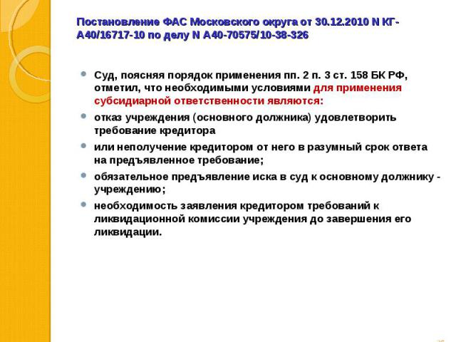 Суд, поясняя порядок применения пп. 2 п. 3 ст. 158 БК РФ, отметил, что необходимыми условиями для применения субсидиарной ответственности являются: Суд, поясняя порядок применения пп. 2 п. 3 ст. 158 БК РФ, отметил, что необходимыми условиями для при…