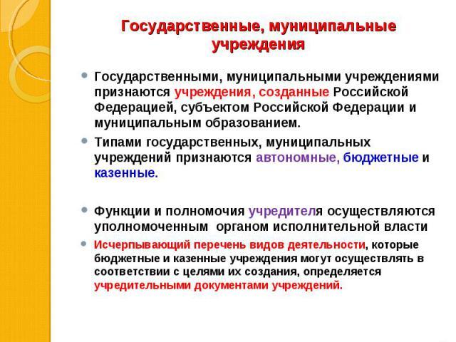 Государственными, муниципальными учреждениями признаются учреждения, созданные Российской Федерацией, субъектом Российской Федерации и муниципальным образованием. Государственными, муниципальными учреждениями признаются учреждения, созданные Российс…