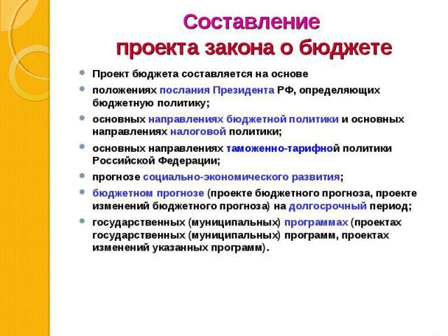 Проект бюджета составляется на основе Проект бюджета составляется на основе положениях послания Президента РФ, определяющих бюджетную политику; основных направлениях бюджетной политики и основных направлениях налоговой политики; основных направления…