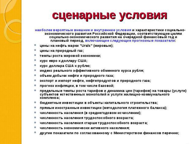 наиболее вероятные внешние и внутренние условия и характеристики социально-экономического развития Российской Федерации, соответствующие целям социально-экономического развития на очередной финансовый год и плановый период, включающие следующие прог…
