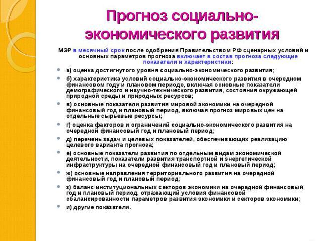 МЭР в месячный срок после одобрения Правительством РФ сценарных условий и основных параметров прогноза включает в состав прогноза следующие показатели и характеристики: МЭР в месячный срок после одобрения Правительством РФ сценарных условий и основн…