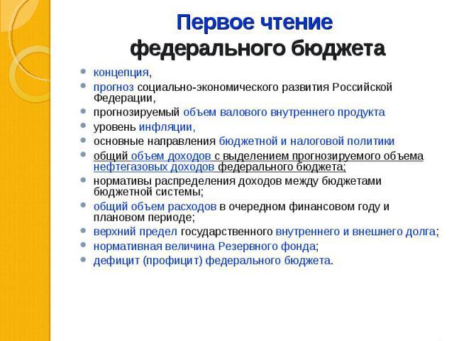 концепция, концепция, прогноз социально-экономического развития Российской Федерации, прогнозируемый объем валового внутреннего продукта уровень инфляции, основные направления бюджетной и налоговой политики общий объем доходов с выделением прогнозир…