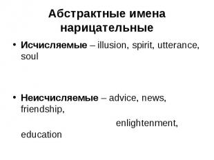 Исчисляемые – illusion, spirit, utterance, soul Исчисляемые – illusion, spirit,