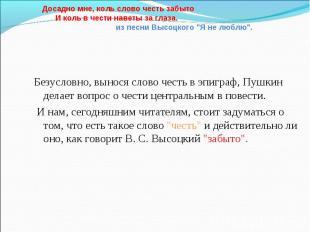 Безусловно, вынося слово честь в эпиграф, Пушкин делает вопрос о чести центральн
