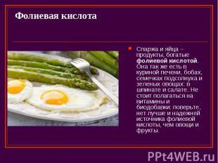 Фолиевая кислота Спаржа и яйца – продукты, богатые фолиевой кислотой. Она так же