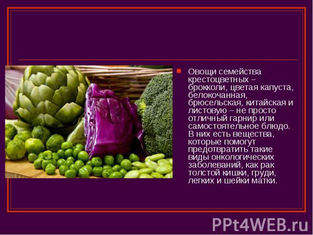 Овощи семейства крестоцветных – брокколи, цветая капуста, белокочанная, брюсельская, китайская и листовую – не просто отличный гарнир или самостоятельное блюдо. В них есть вещества, которые помогут предотвратить такие виды онкологических заболеваний…
