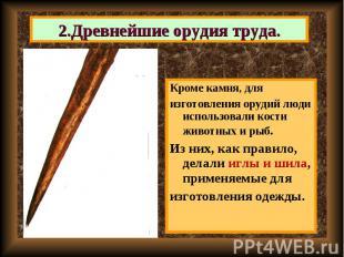 Кроме камня, для Кроме камня, для изготовления орудий люди использовали кости жи