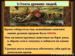 Кроме собирательства, важнейшим занятием наших далеких предков была охота. Кроме