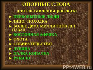 ► ПЕРВОБЫТНЫЕ ЛЮДИ ► ПЕРВОБЫТНЫЕ ЛЮДИ ►ЛИЦО, ПОХОДКА ► БОЛЕЕ ДВУХ МИЛЛИОНОВ ЛЕТ
