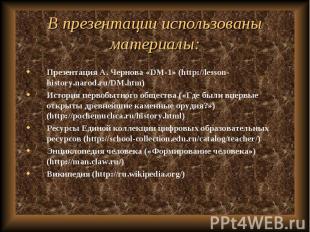 Презентация А. Чернова «DM-1» (http://lesson-history.narod.ru/DM.htm) Презентаци