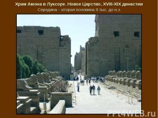 Храм Амона в Луксоре. Новое Царство, XVIII-XIX династии Середина – вторая полови