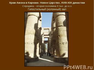 Храм Амона в Карнаке. Новое Царство, XVIII-XIX династии Середина – вторая полови