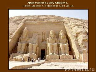 Храм Рамзеса в Абу-Симбеле. Новое Царство, XIX династия. XIII в. до н.э.
