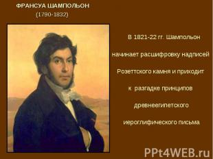 ФРАНСУА ШАМПОЛЬОН (1790-1832) В 1821-22 гг. Шампольон начинает расшифровку надпи