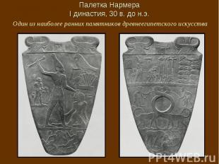 Палетка Нармера I династия, 30 в. до н.э. Один из наиболее ранних памятников дре