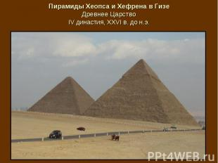 Пирамиды Хеопса и Хефрена в Гизе Древнее Царство IV династия, XXVI в. до н.э.