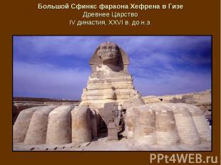 Большой Сфинкс фараона Хефрена в Гизе Древнее Царство IV династия, XXVI в. до н.