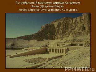 Погребальный комплекс царицы Хатшепсут Фивы (Деир-эль-Бахри) Новое Царство. XVII