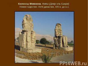 Колоссы Мемнона. Фивы (Деир-эль-Бахри) Новое Царство. XVIII династия, XIV в. до