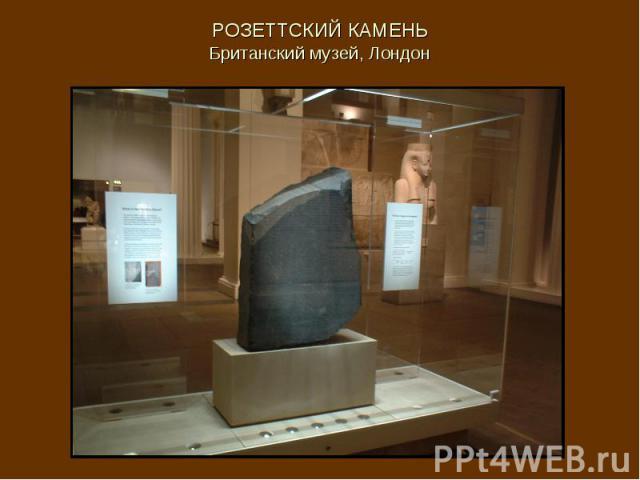 РОЗЕТТСКИЙ КАМЕНЬ Британский музей, Лондон