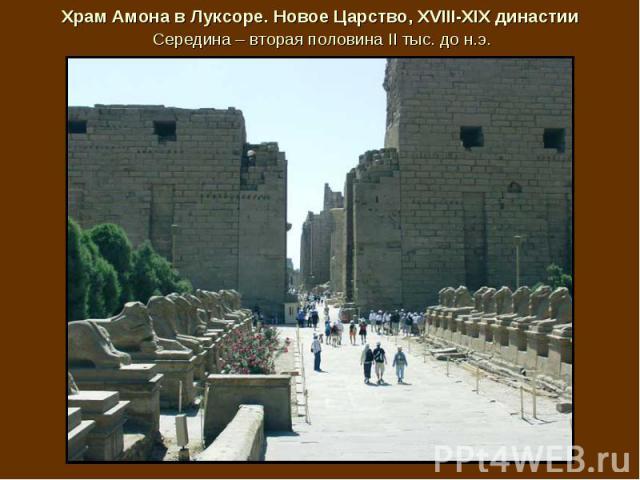 Храм Амона в Луксоре. Новое Царство, XVIII-XIX династии Середина – вторая половина II тыс. до н.э.